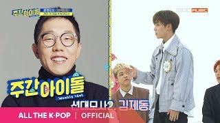 [Weekly Idol EP.394] ONF E-TION prepared a special talent.zip