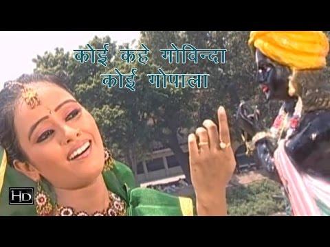Koi kahe Govinda Koi Gopala | कोई कहे गोविंदा कोई गोपाला | Hindi Krishan Bhajan