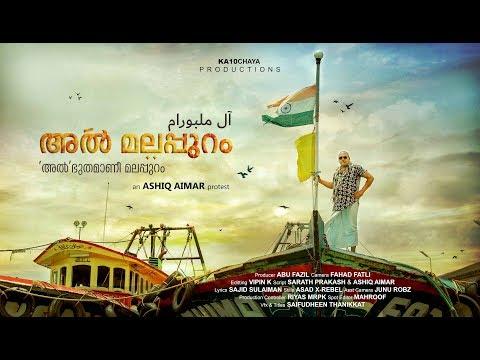 Al Malappuram അല് മലപ്പുറം - 'അൽ'ഭുതമാണീ മലപ്പുറം Official HD