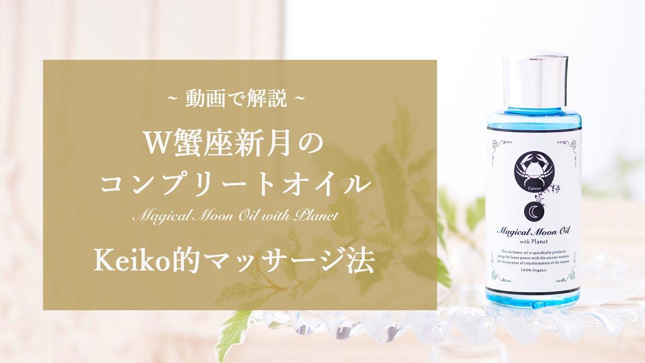 MMOPのマッサージ方法 〜蟹座編〜