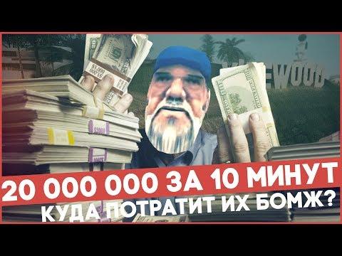 КАК ПОТРАТИТ БОМЖ 20.000.000 $ ЗА 10 МИНУТ?GTA SAMP