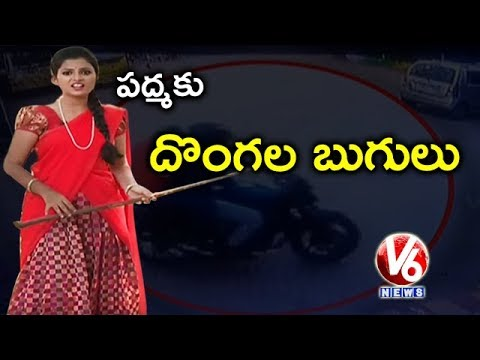 Padma On Chain Snatching In Hyderabad | Satirical Conversation With Savitri | Teenmaar News