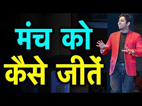 मंच पर कैसे बोलें | Complete Training On Public Speaking & Presentation Skills In Hindi By Him-eesh