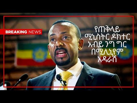 Prime Minister Dr. Abiy Ahmed Full Speech at Millennium Hall Addis 2018