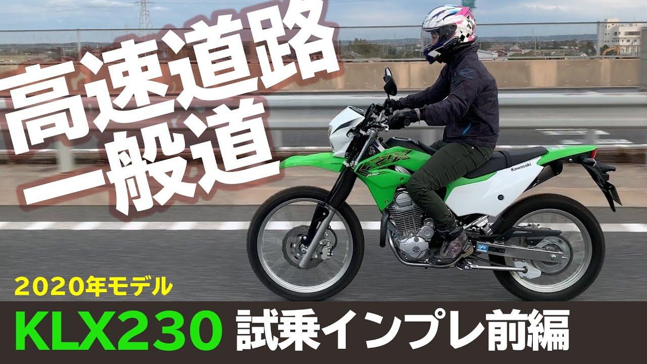 Klx230 カワサキ