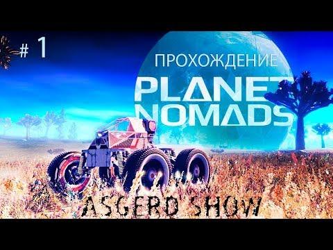 Planet Nomads # 1 | Прохождение | Высадка - Изучение и самое начало