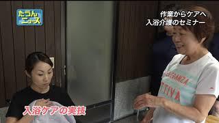 【4k】たうんニュース2018年10月「こだわりの入浴セミナー」 thumbnail