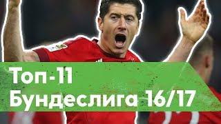 Топ-11 Бундеслиги в сезоне 16/17