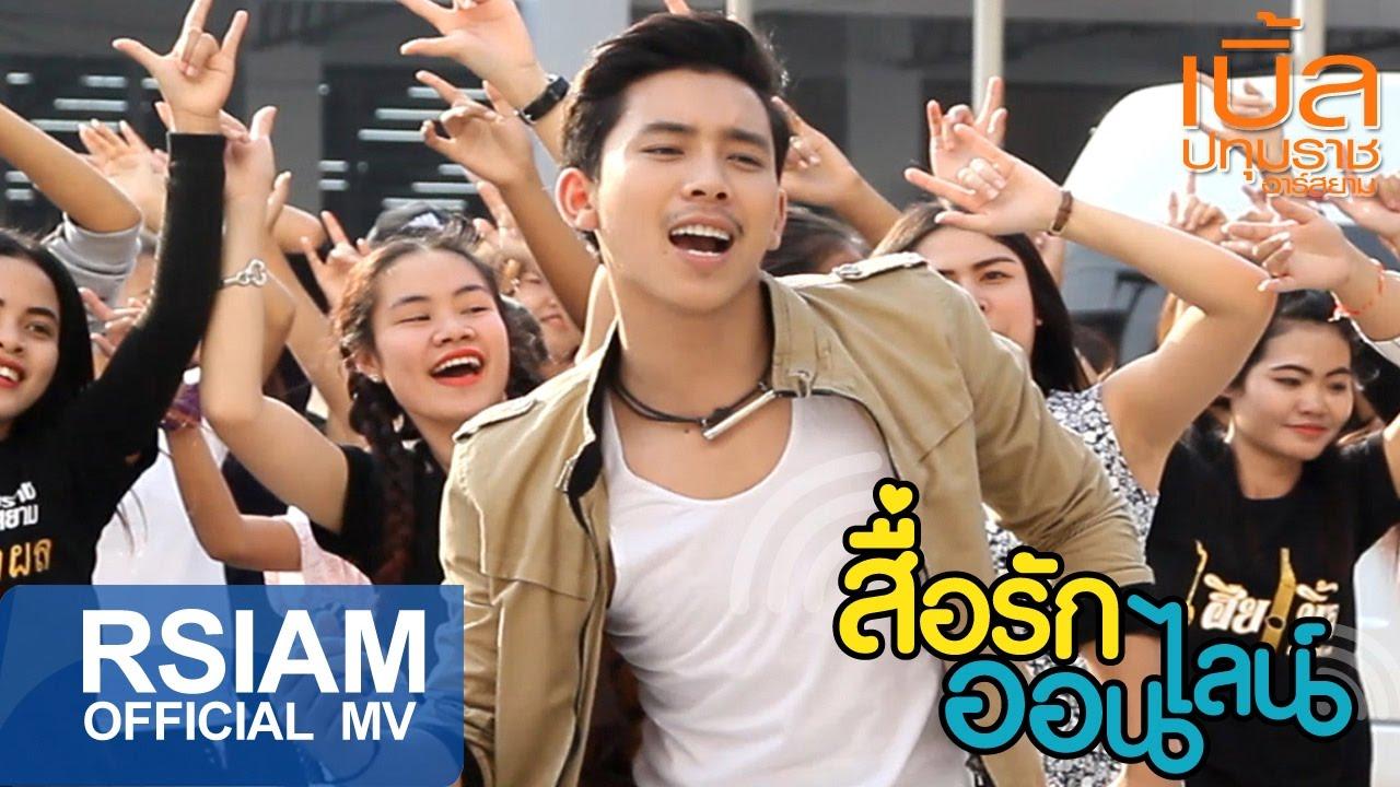 Photo of สื่อ ภาพยนตร์ คือ – สื่อรักออนไลน์ : เบิ้ล ปทุมราช อาร์ สยาม [Official MV]