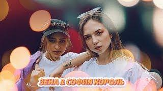 София Король & ЗЕНА - Забери меня   КЛИП одним кадром!