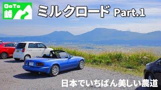 ミルクロード ~阿蘇山の外側を半周する、日本一美しい広域農道!~【GoTo峠】