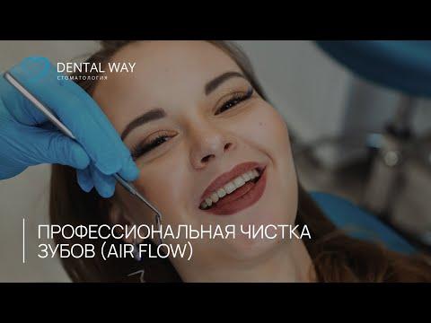 Профессиональная чистка зубов в стоматологической клинике Dental Way