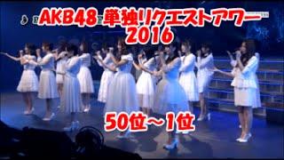 AKB48 単独リクエストアワー2016 50位~1位のダイジェスト映像です。 歌...