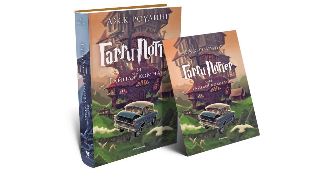 Гарри поттер. 7 волшебных книг (комплект из 7 книг). Издательство: росмэн пресс, 2008. Isbn: 9785353029960. Купить данное издание можно здесь.