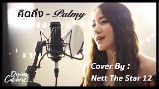คิดถึง - PALMY [ Cover By : Nett The Star 12 ]