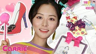 패션디자이너 캐리와 디자이너 북 장난감 놀이 | 탐구생…