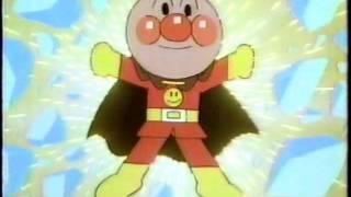 懐かしいCM テレビアニメ「それいけ!アンパンマン」 thumbnail