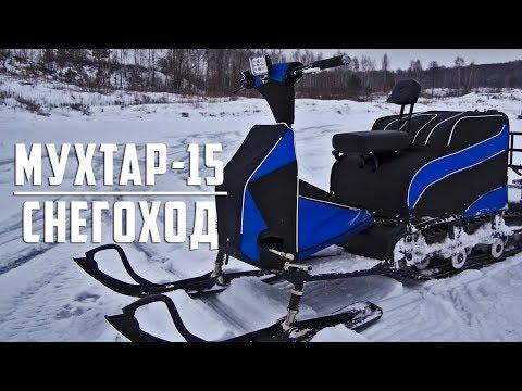 Мухтар-15 снегоход, мотобуксировщик 2018 года