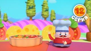 Волшебная кухня - Рататуй - 12 серия - Мультики для детей