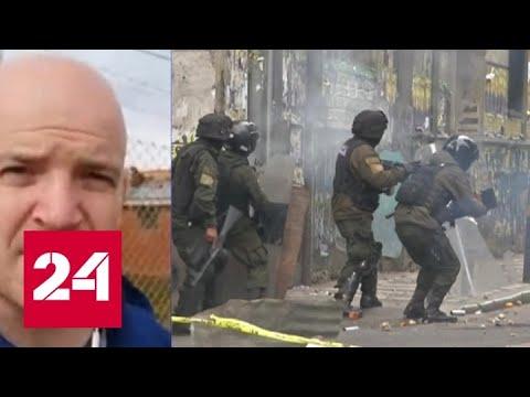 Кризис в Боливии: мнения экспертов - Россия 24