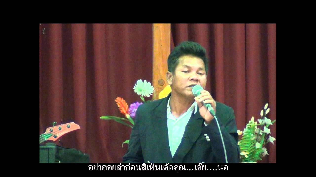 thai christian music