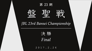 JBL 第23期 盤聖戦 決勝 日時:2017年2月26日(日) 13時00分〜 赤坂クイ...