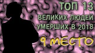 Николай Караченцов - Заочная Прожарка. Топ 13 Великих Героев 2018 - 9 место