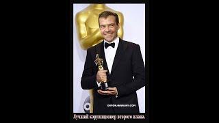 😋 неДимон ворует, а сидят в тюрьме Навальный и Илья Яшин.