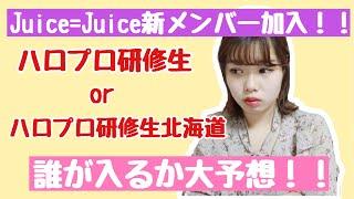 【Juice=Juice】どうなる?!まさかの新メンバー加入♡ハロプロ研修生誰が入ると思う??