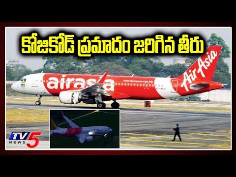కోజికోడ్ ప్రమాదం జరిగిన తీరు | Kozhikode Flight Crash Visuals | TV5 News teluguvoice