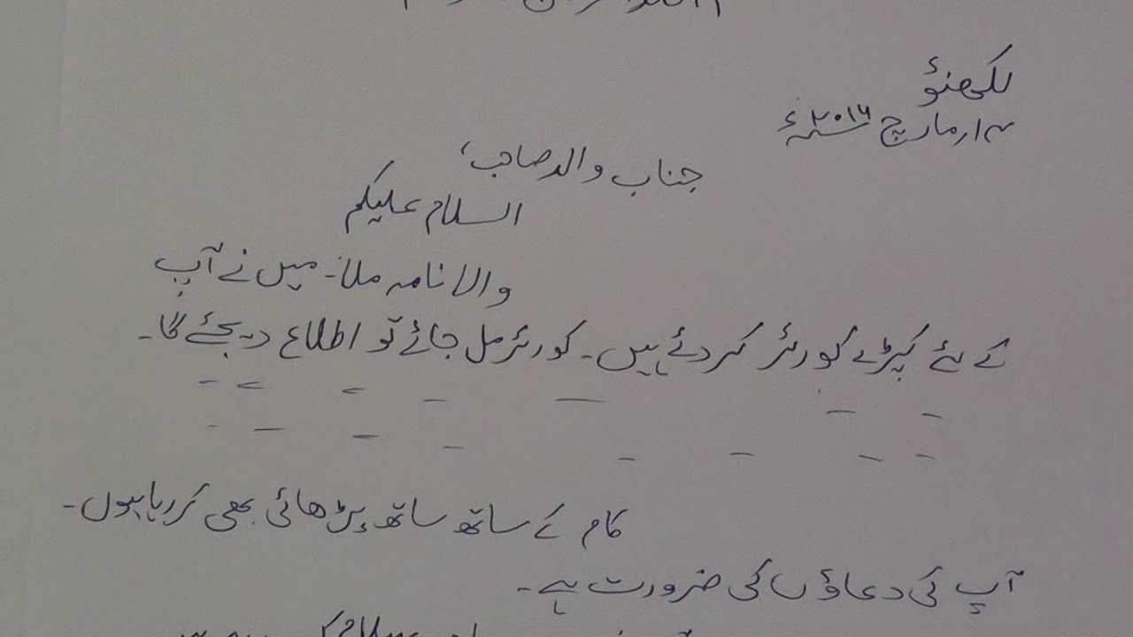 Letter writing in Urdu lesson 1 آؤ خط لکھیں سبق