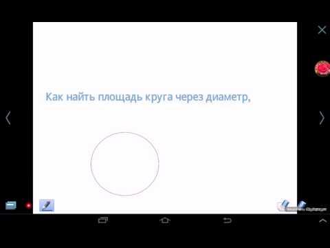 Как найти площадь круга через .диаметр