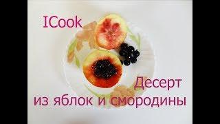 Десерт из яблок и смородины. Рецепты ICook. Полезное питание