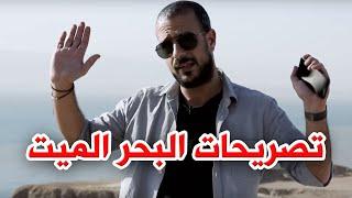 تصريحات البحر الميت! | al waja3