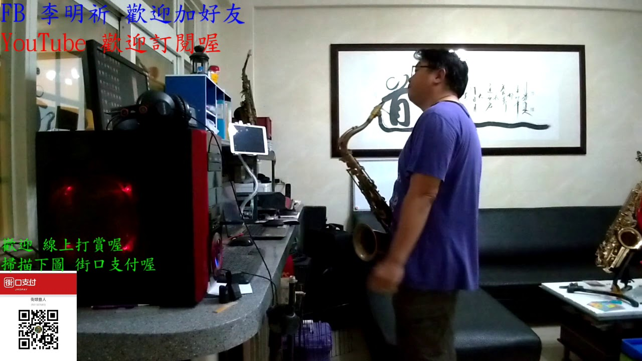 薩克斯風演奏 擁抱你離去DJ版 - YouTube