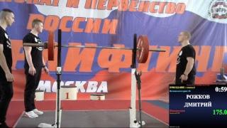 Чемпионат России по троеборью классическому 2019