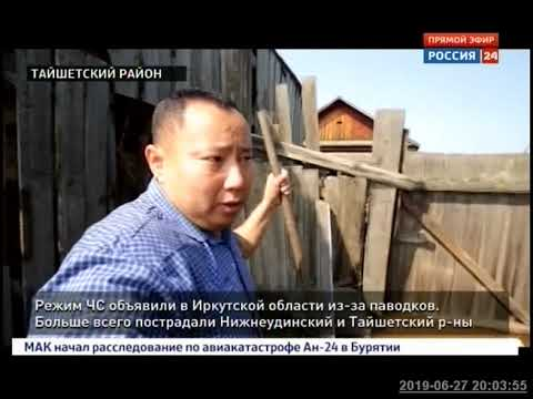 Режим ЧС объявили в Иркутской области из за паводков  Больше всего пострадали Нижнеудинский и Тайшет