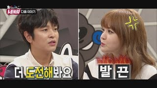[Preview 따끈예고] 20151030 World Changing Quiz Show 세바퀴 - Ep 318