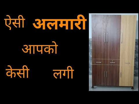 MODERN Almirah|| WARDROBE DIY|| BEDROOM Furniture|| HOME FURNISHING| Hisar  Haryana (India)