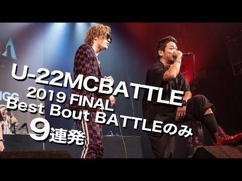 BATTLE 9/U-22 MCBATTLE FINAL 2019