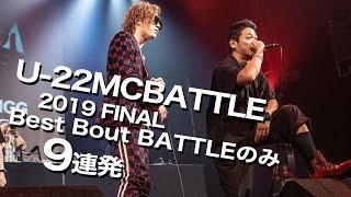 BATTLE のみ9連発/U-22 MCBATTLE FINAL 2019