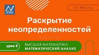 Математический анализ, 3 урок, Раскрытие неопределенностей