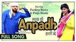 Byah Di Anpadh Hali Ke - Pardeep Boora Pooja Hooda | Raj Mawer Raju Punjabi | New Haryanvi Song 2018