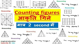 Counting of figures FOR SSC CGL CPO CHSL MTS RRB UPSC in hindi part-1