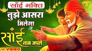 तुझे आसरा मिलेगा साई का नाम जपले   Leena   Live Sai Bhajan Sonotek   Sai Baba Hit Bhajan   SaiBhajan