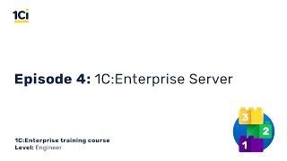 Aflevering 4. 1C:Enterprise Server