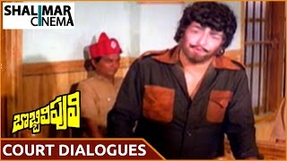 Bobbili Puli Movie    NTR Best Emotional Dialogues In Court    N.T. R, Sridevi    Shalimarcinema