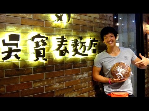 Tasting Taiwan! Day 3 | The Award Winning Wu Pao Chun Bakery