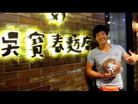 Tasting Taiwan! Day 3 | The Award Winning Wu Pao Chun Bakery