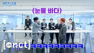 "〖OFFICE FINAL ROUND〗 EP. 4 ""종합 수행 능력 대결""